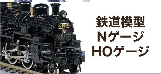 鉄道模型NゲージHOゲージ