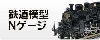鉄道模型Nゲージ
